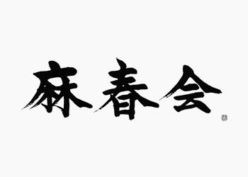 日本舞踊教室「麻春会」生徒達の声