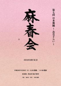 第7回麻春会 〜お月ざらい〜