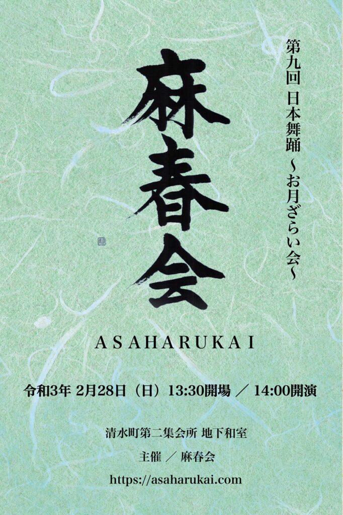 第9回「麻春会~お月ざらい~」無事に終演いたしました!日本舞踊発表会の開演までの流れをお伝えします!